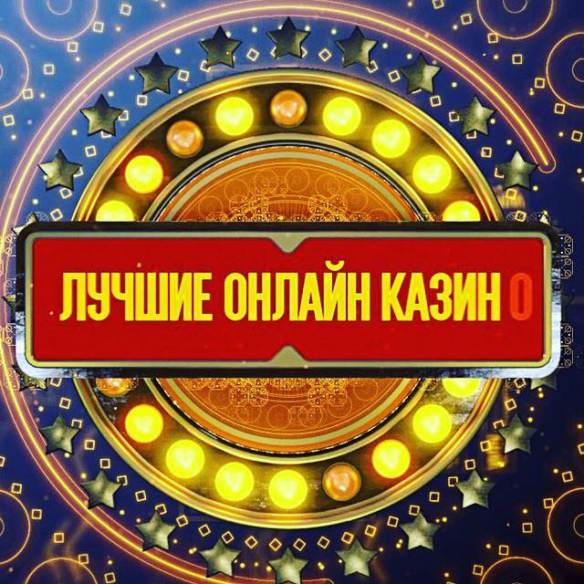 казино kazino 777 рабочая ссылка